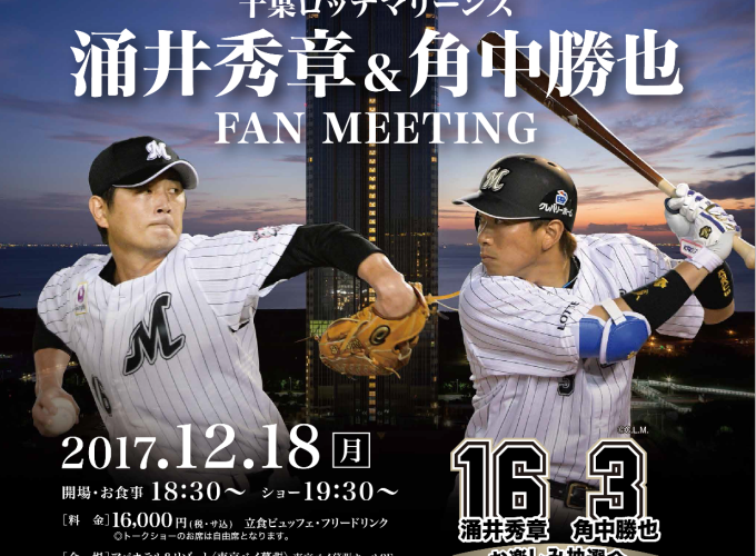 涌井秀章&角中勝也FAN MEETING