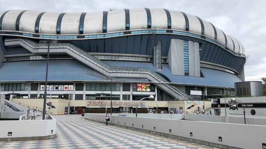【観戦】大阪ドームの空席動員力