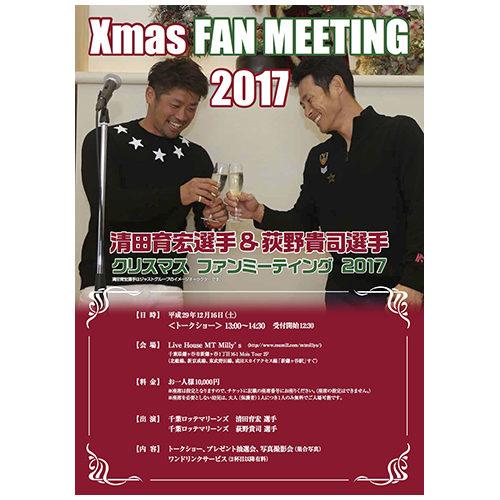 清田育宏選手&荻野貴司選手2017クリスマスFAN MEETING