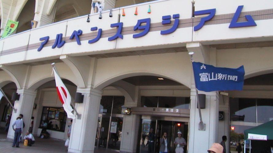 【祝】地方開催ゲーム復活 5月15日(火)富山アルペンスタジアム