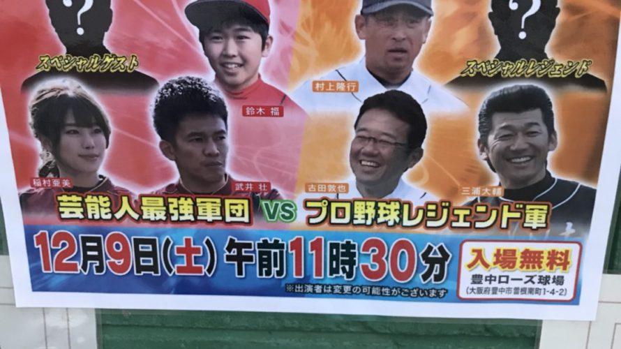 12月9日 プロ野球昭和40年48年特番収録
