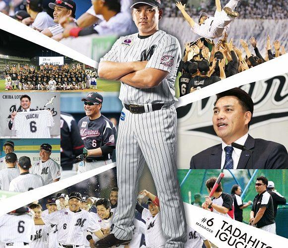 【NEWS】2018オフィシャルカレンダー23日に発売…1月は井口監督