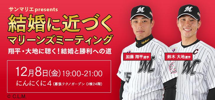 鈴木大地&加藤選手とのファンミーティング