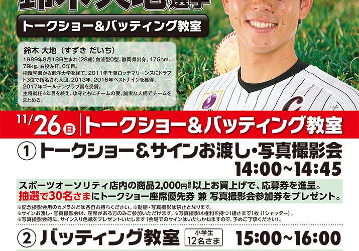 鈴木大地選手 トークショー&バッティング教室