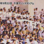 2005年の出来事 初芝引退試合 その1#chibalotte
